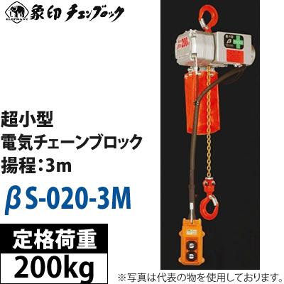 象印 超小型電気チェーンブロック 100V βS-020-3M BS-K2030 200kg×3M【在庫有り】【あす楽】