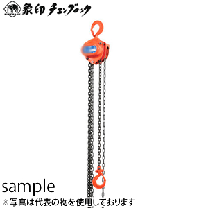 象印 手動式チェーンブロック C21-0.25 0.25t 揚程2.5m