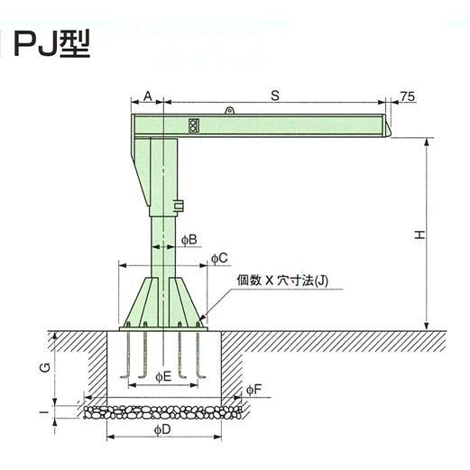 象印 ポスト型ジブクレーン(旋回角度340度) PJ-02884 [送料別途お見積り]