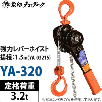 象印强力操纵杆起重机YA-320 3.2t×1.5M