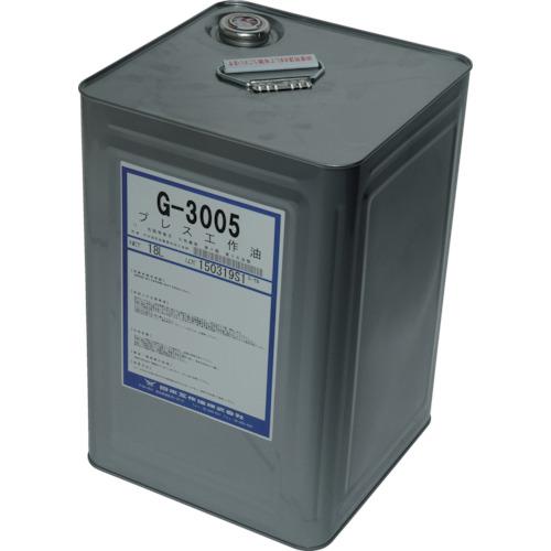 ■日本工作油 アルミ用 非塩素プレス工作油〔品番:G-3005〕[TR-1002547]