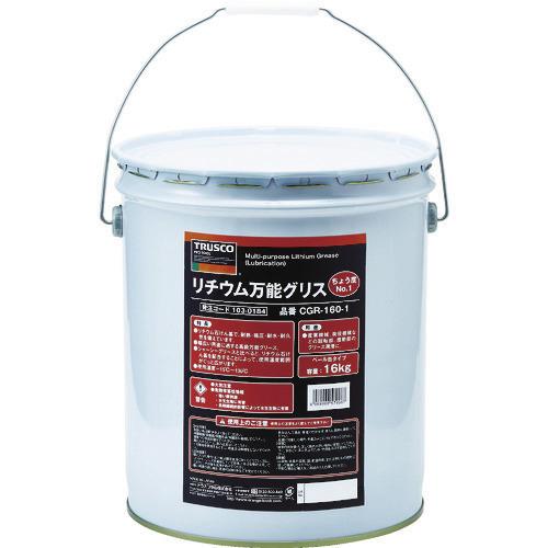 ■TRUSCO リチウム万能グリス #1 16KG〔品番:CGR-160-1〕[TR-1030184]
