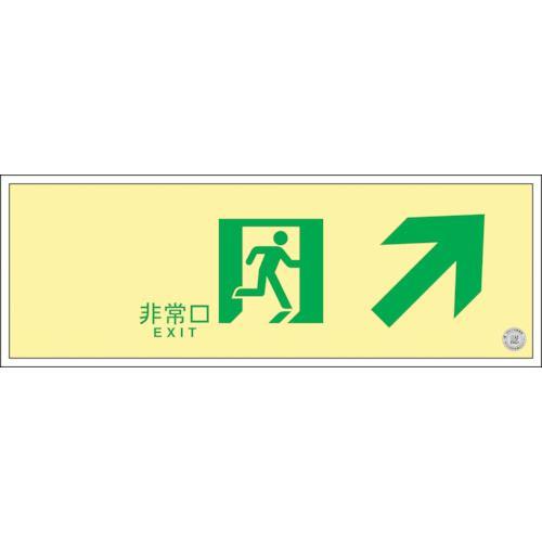 ■緑十字 高輝度蓄光避難誘導標識 非常口(右上矢印) 110×310 消防認定品〔品番:379010〕[TR-1056877]