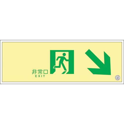 ■緑十字 高輝度蓄光避難誘導標識 非常口(右下矢印) 110×310 消防認定品〔品番:379020〕[TR-1059977]
