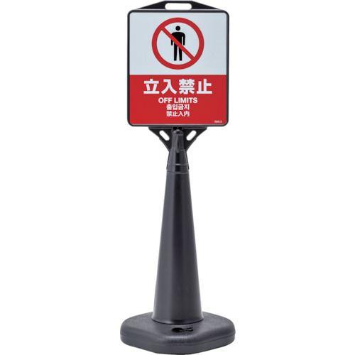 ■緑十字 サインスタンドGBS 立入禁止 黒 1200×370mm 片面表示〔品番:334523〕[TR-1070913]