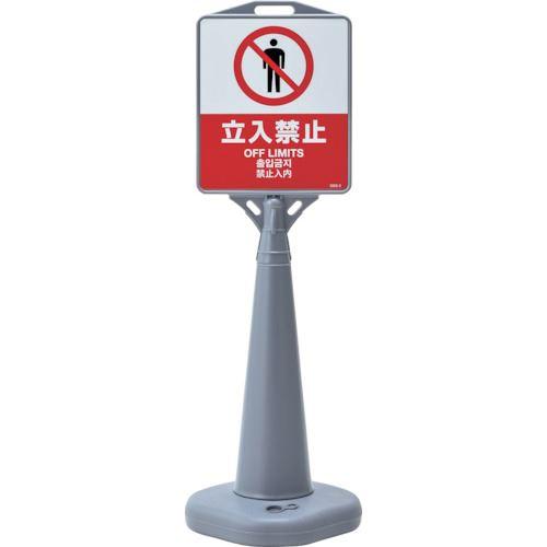 ■緑十字 サインスタンドGBS 立入禁止 グレー 1200×370mm 両面表示〔品番:334513〕[TR-1070977]