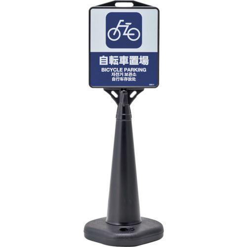 ■緑十字 サインスタンドGBS 自転車置場 黒 1200×370MM 片面表示  〔品番:334524〕[TR-1072508]