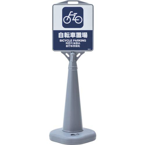 ■緑十字 サインスタンドGBS 自転車置場 グレー 1200×370MM 片面表示  〔品番:334504〕[TR-1072570]