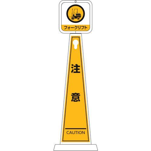 ■緑十字 サインスタンドTMP フォークリフト注意 H1182MM 4面表示タイプ  〔品番:339111〕[TR-1072588]【大型・重量物・個人宅配送不可】