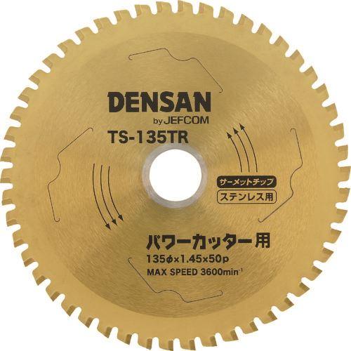 ■デンサン 丸ノコチップソー  〔品番:TS-135TR〕[TR-1119488]
