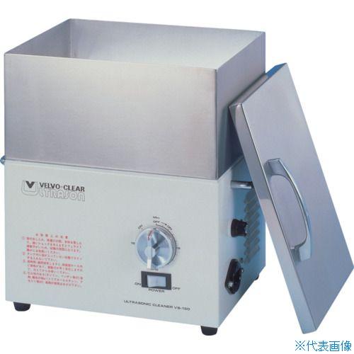 ■ヴェルヴォクリーア  卓上型超音波洗浄器150W〔品番:VS-150〕[TR-1126512]