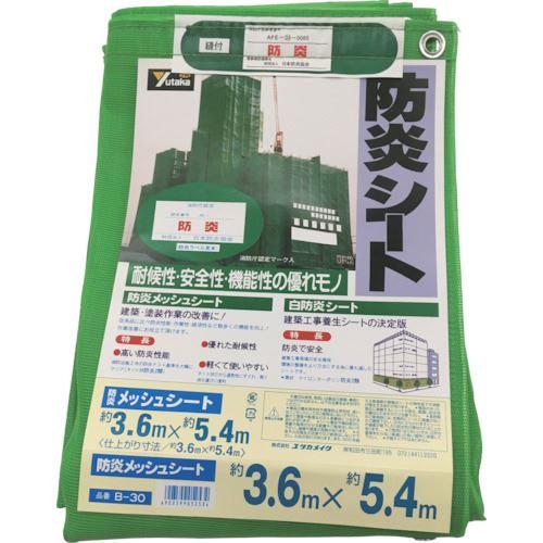 ■ユタカメイク シート 防炎メッシュシートコンパクト 3.6M×5.4M  〔品番:B-30〕[TR-1130770]