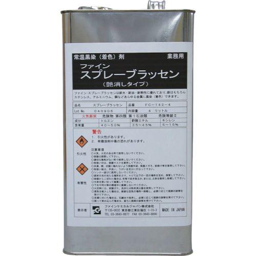 ■FCJ スプレーブラッセン液 4L  〔品番:FC-142-4〕[TR-1132953]【大型・重量物・個人宅配送不可】