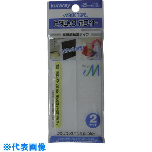 ■ユタカメイク マジックテープ ピタロックホワイト 25MM×10CM 2個入 白 20Pk入 〔品番:G-256〕[TR-1133902×20]