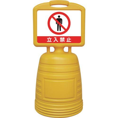 ■緑十字 サインスタンドNSC 立入禁止 840×380mm 両面表示タイプ PP〔品番:397206〕[TR-1137998]