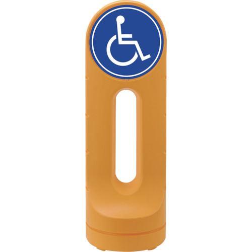 ■緑十字 サインスタンドRSS 身障者マーク/イエロー 1250×425mm 片面表示 PE〔品番:398209〕[TR-1138170]【個人宅配送不可】