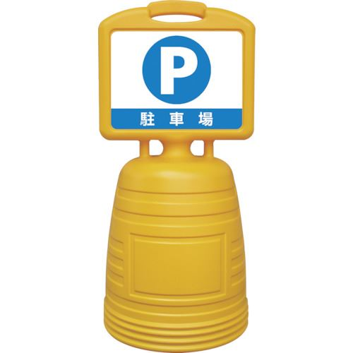 ■緑十字 サインスタンドNSC P・駐車場 840×380MM 片面表示タイプ PP  〔品番:397102〕[TR-1138195]
