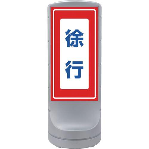 ■緑十字 サインスタンドRSS 徐行/シルバー 1200×460mm 片面表示 PE〔品番:398158〕[TR-1138450]【個人宅配送不可】