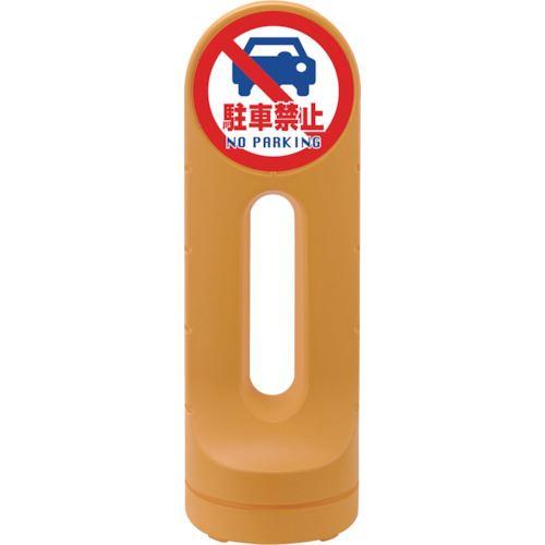 ■緑十字 サインスタンドRSS 駐車禁止/イエロー 1250×425mm 片面表示 PE〔品番:398202〕[TR-1138630]【個人宅配送不可】