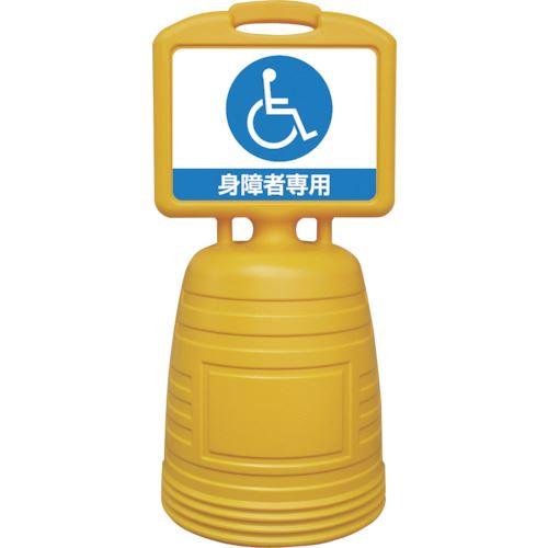 ■緑十字 サインスタンドNSC 身障者専用 840×380MM 両面表示タイプ PP  〔品番:397208〕掲外取寄[TR-1138836]