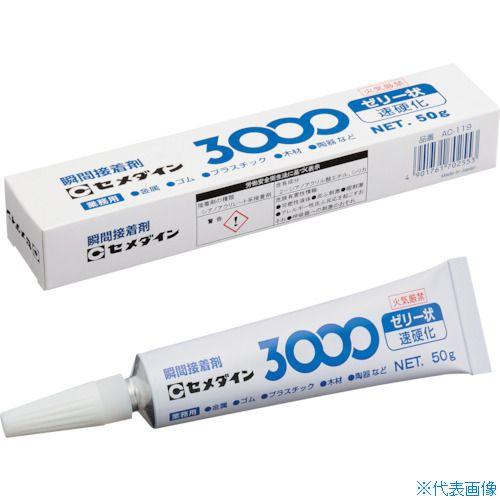 ■セメダイン 3000ゼリー状速硬化 50g AC-119《10本入》〔品番:AC-119〕[TR-1139051×10]