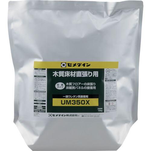 ■セメダイン UM350X(袋CN) 10kg AR-117《2本入》〔品番:AR-117〕[TR-1139083]