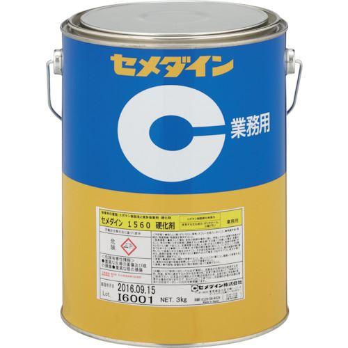■セメダイン 1560硬化剤 3KG AP-052  〔品番:AP-052〕[TR-1139298]