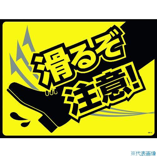 ■緑十字 路面用標識(敷くだけマット) 滑るぞ注意! 450×600MM PVC  〔品番:101125〕[TR-1140610]