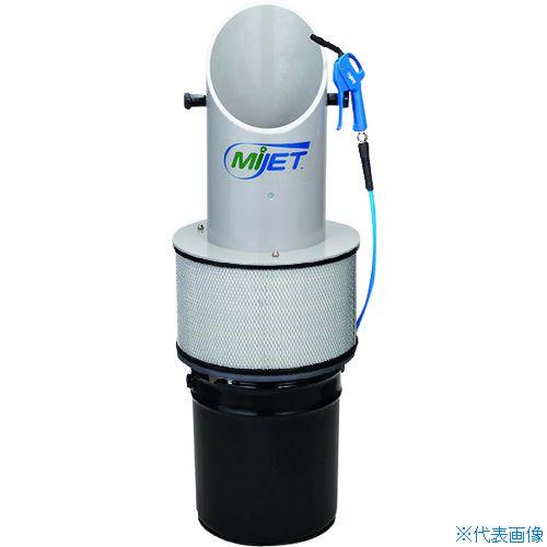 ■TOSMAC 集塵エアークリーナー200サイズ  〔品番:14-8FL-545〕[TR-1141355]