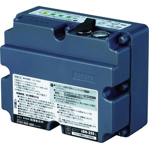 ■ハタヤ LEDジューデンボールライト専用予備バッテリー  〔品番:LBM-250〕[TR-1145221]