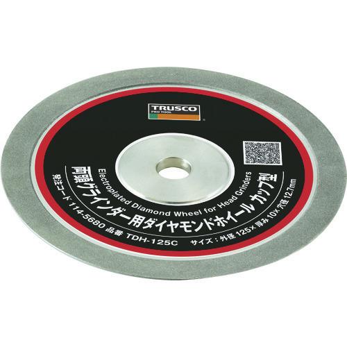 ■TRUSCO 両頭グラインダー用ダイヤモンドホイール カップ型 125X10X12.7H〔品番:TDH-125C〕[TR-1145680]