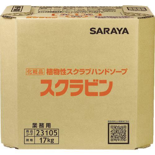 ■サラヤ 油汚れ用ハンドソープ スクラビン 17kg BIB〔品番:23105〕[TR-1146796]