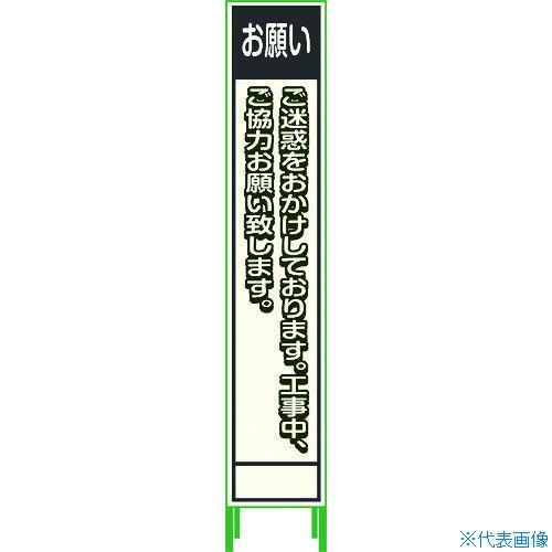 ■グリーンクロス プリズム反射蓄光SL立看板ハーフ お願い HPSL‐6  〔品番:1102180615HPSL-6〕[TR-1161166]【大型・重量物・個人宅配送不可】
