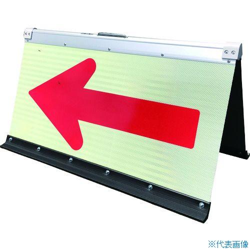 ■グリーンクロス プリズム反射蓄光二方向矢印板〔品番:1106041613〕[TR-1161209]【個人宅配送不可】