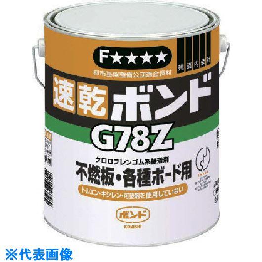 ■コニシ 速乾ボンドG78Z 3KG(缶) #43726 6個入 〔品番:G78N3〕[TR-1173913×6]