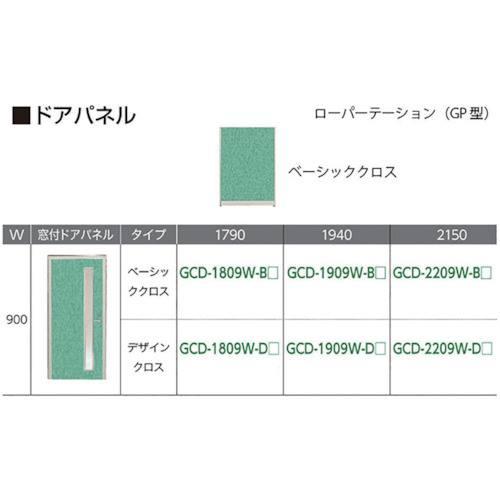 ■ナイキ 窓付きドアパネル ベーシック〔品番:GCD-2209W-B〕[TR-1182275 ]【送料別途お見積り】