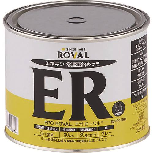 ■ROVAL エポローバル(常温亜鉛メッキ・上塗り対応) 1KG缶 12缶入 〔品番:ER-1KG〕[TR-1182395×12]