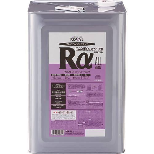 ■ROVAL ローバルアルファ(光沢シルバージンクリッチ) 20KG缶  〔品番:RA-20KG〕外直送[TR-1182399]