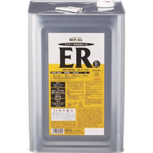 ■ROVAL エポローバル(常温亜鉛メッキ・上塗り対応) 25KG缶  〔品番:ER-25KG〕[TR-1182401]