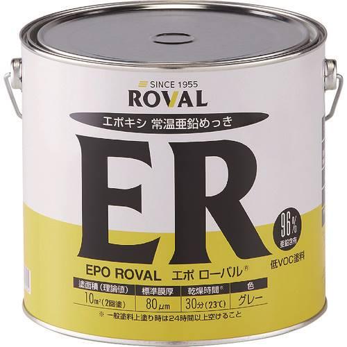 ■ROVAL エポローバル(常温亜鉛メッキ・上塗り対応) 5KG缶  〔品番:ER-5KG〕[TR-1182403]