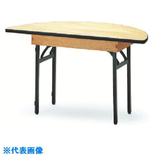 ■TOKIO レセプションテーブル 半円型 1800Φ1/2 ハカマ付〔品番:FRT-180HR〕[TR-1202597 ]【送料別途お見積り】