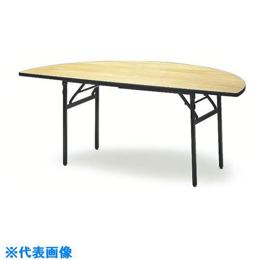 ■TOKIO レセプションテーブル 半円型 2000Φ1/2 ハカマ無〔品番:FRT-200HR〕[TR-1202609 ]【送料別途お見積り】