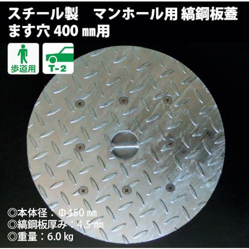 ■奥岡 スチール製 マンホール用縞鋼板蓋 ます穴400用  〔品番:OMH-40〕外直送[TR-1203695]