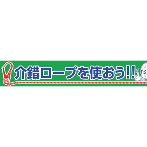 ■グリーンクロス 大型よこ幕 BC―30 介錯ロープを使おう〔品番:1148010130〕[TR-1216461]