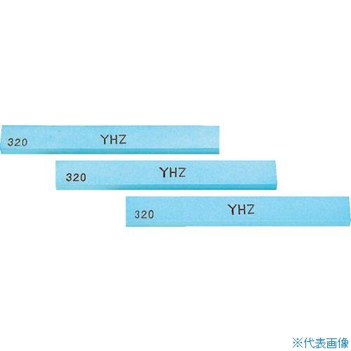 ■チェリー 金型砥石 YHZ (10本入) 600〔品番:Z43F〕[TR-1218565]