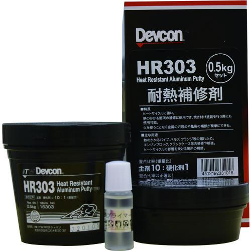 ■デブコン HR303 500G 耐熱用アルミ粉タイプ  〔品番:DV16303〕[TR-1229958]