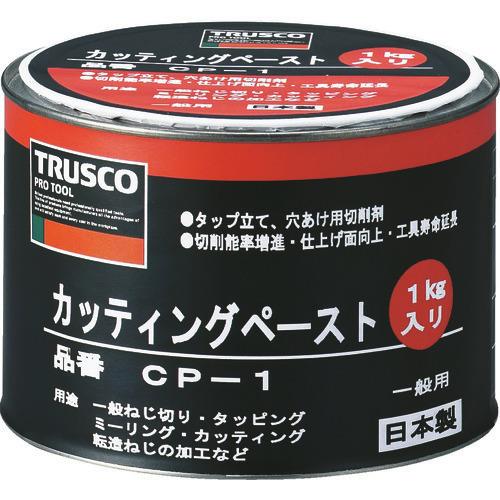 トラスコ中山 切削油剤 2020秋冬新作 信用 ■TRUSCO カッティングペースト 1kg TR-1236857 品番:CP1