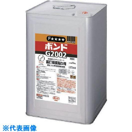 ■コニシ ボンドG2002 13KG(缶)  〔品番:43967〕[TR-1237133]