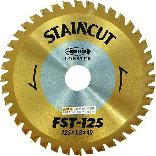 ■エビ ステンカット 125mm〔品番:FST125〕[TR-1237942]