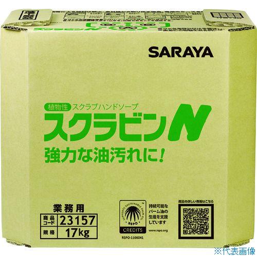 ■サラヤ 植物性スクラブハンドソープ スクラビンN 17kg 八角BIB〔品番:23157〕[TR-1240614]